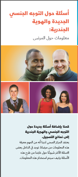 New Sexual Orientation and Gender Identity Questions: Information for Patients Translated into Arabic